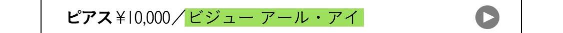 ピアス¥10,000/ビジュー アール・アイ