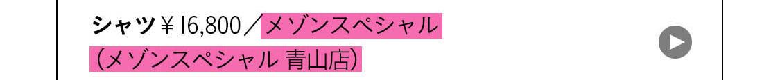 シャツ¥16,800/メゾンスペシャル(メゾンスペシャル 青山店)