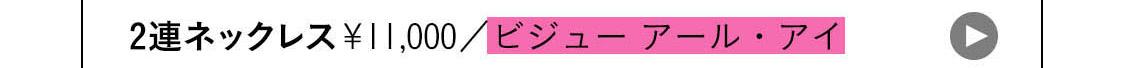 2連ネックレス¥11,000/ビジュー アール・アイ