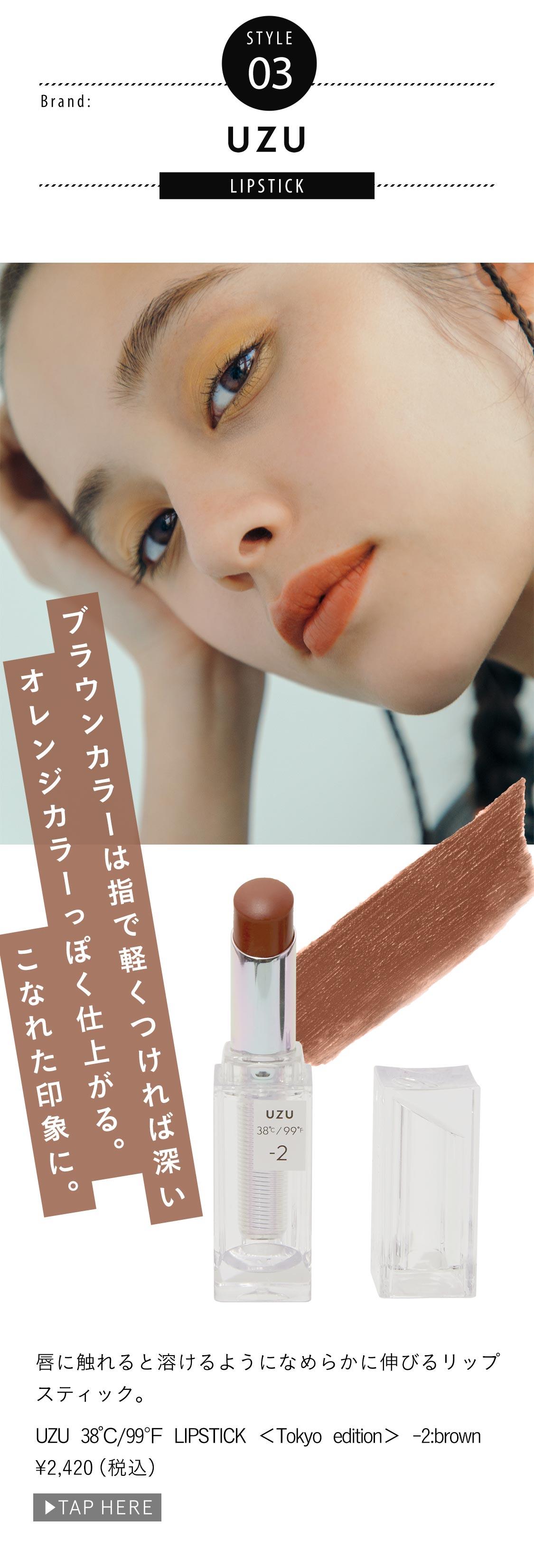 UZU 38°C/99°F LIPSTICK <Tokyo edition> -2:brown ¥2,420(税込)