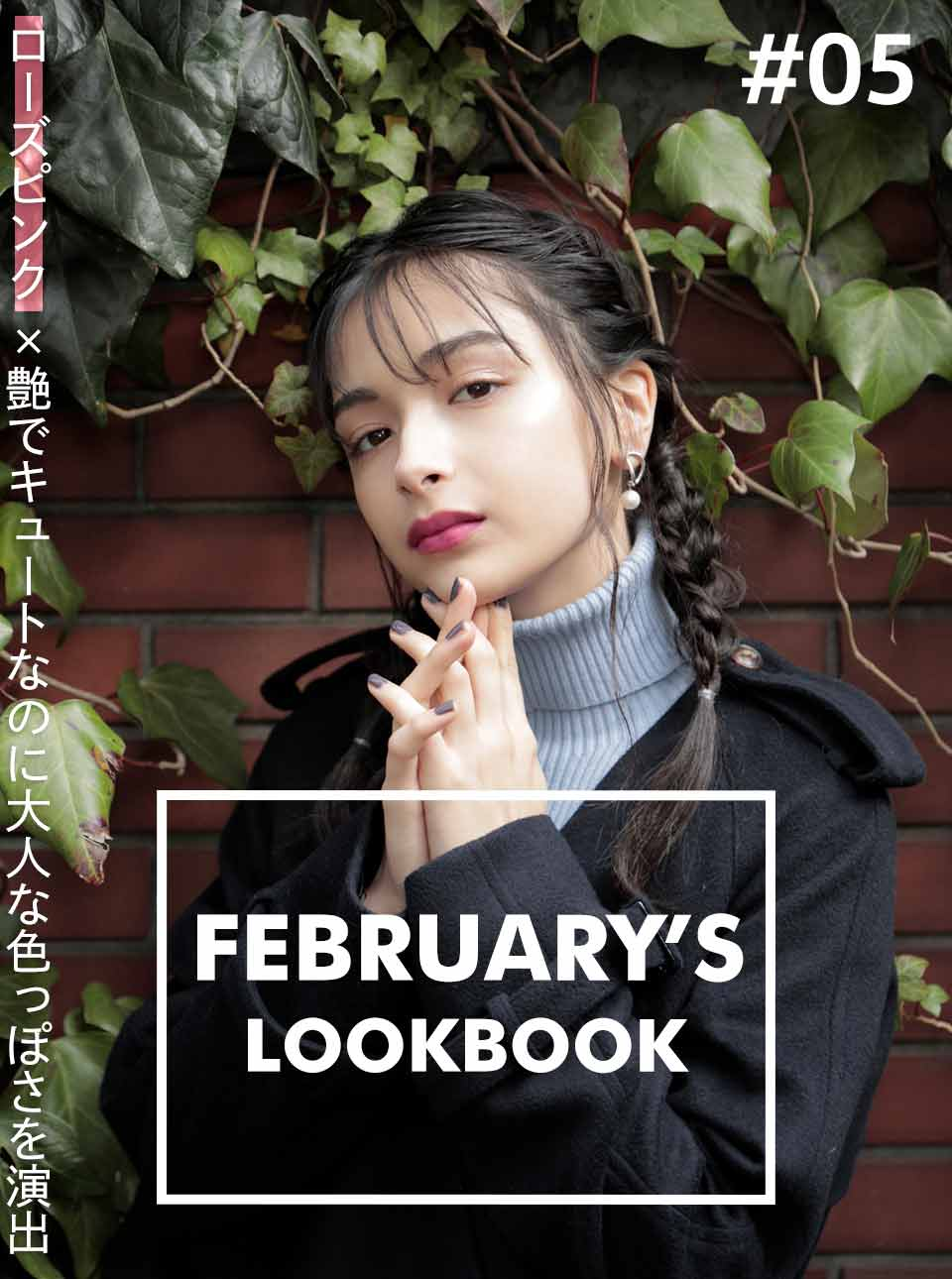FEBRUARY'S LOOKBOOK vol.5