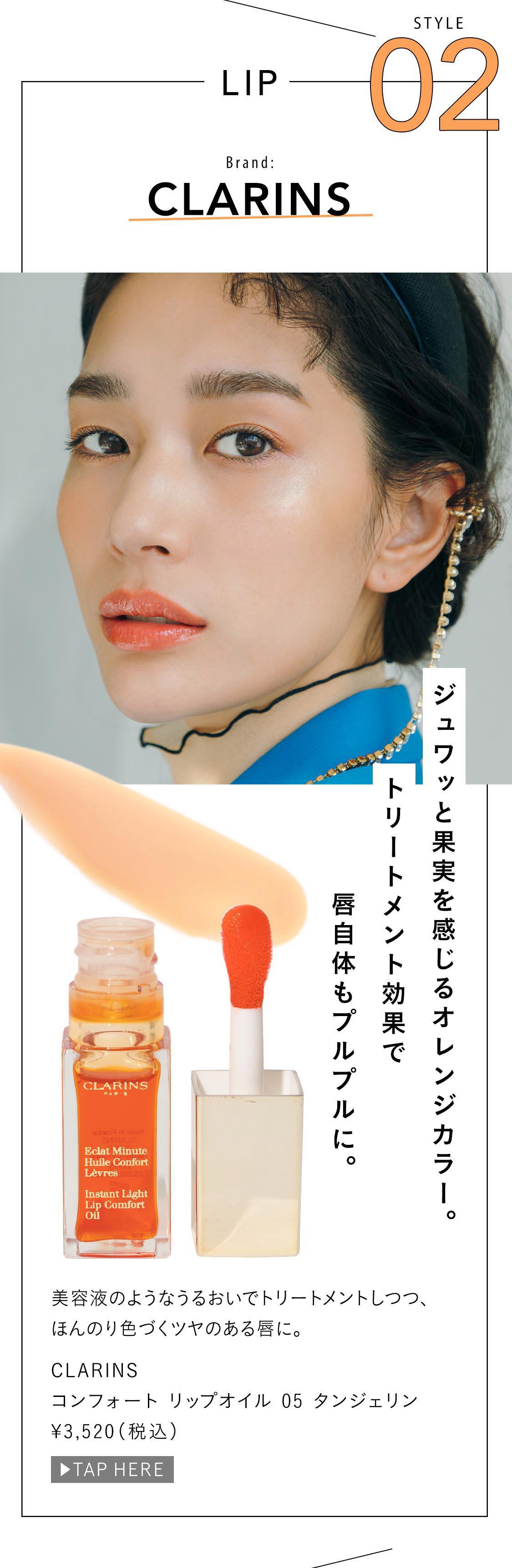 CLARINS コンフォート リップオイル 05 タンジェリン ¥3,520(税込)