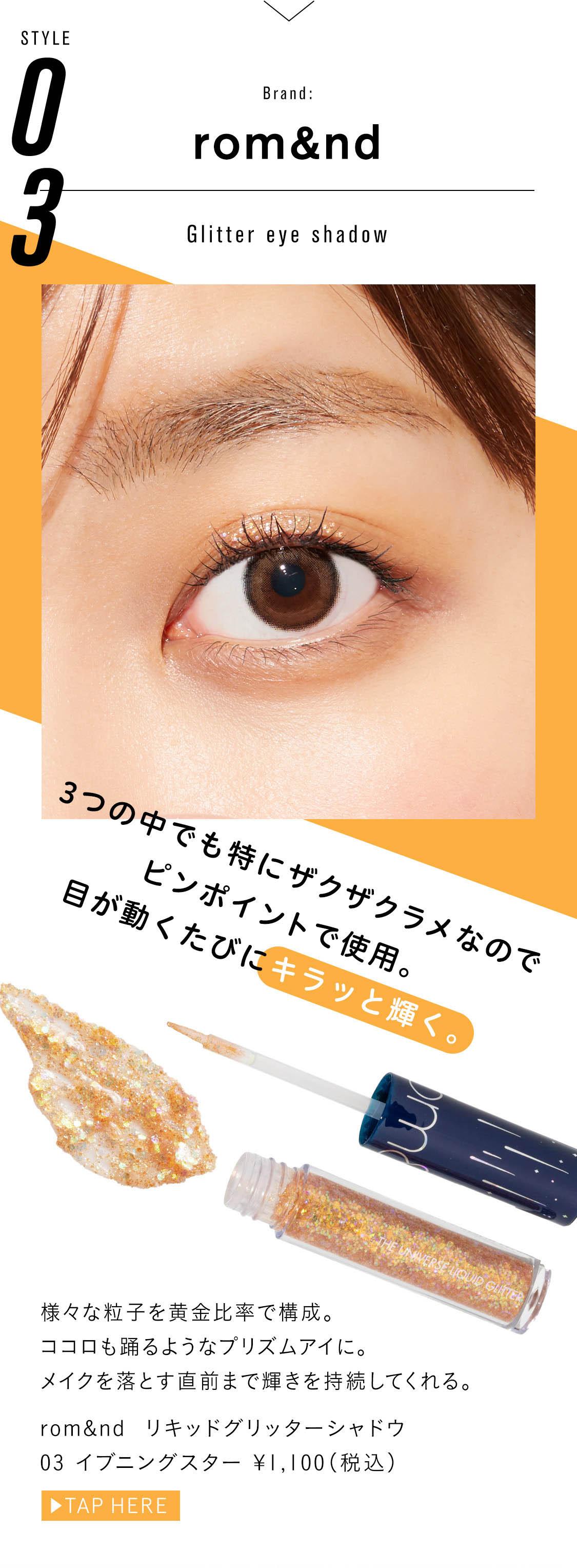 rom&nd  リキッドグリッターシャドウ 03 イブニングスター ¥1,100(税込)