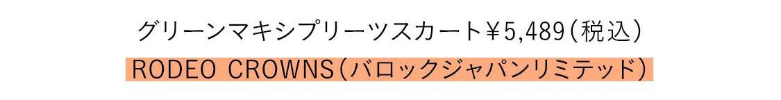 グリーンマキシプリーツスカート¥5,489(税込)/RODEO CROWNS(バロックジャパンリミテッド)