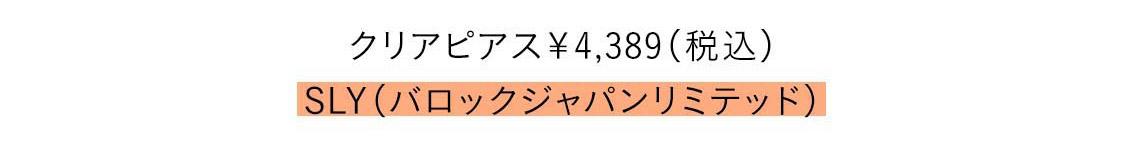 クリアピアス¥4,389(税込)/SLY(バロックジャパンリミテッド)
