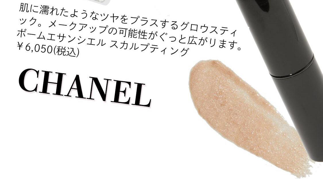 CHANEL ボームエサンシエル スカルプティング  ¥6,050(税込)