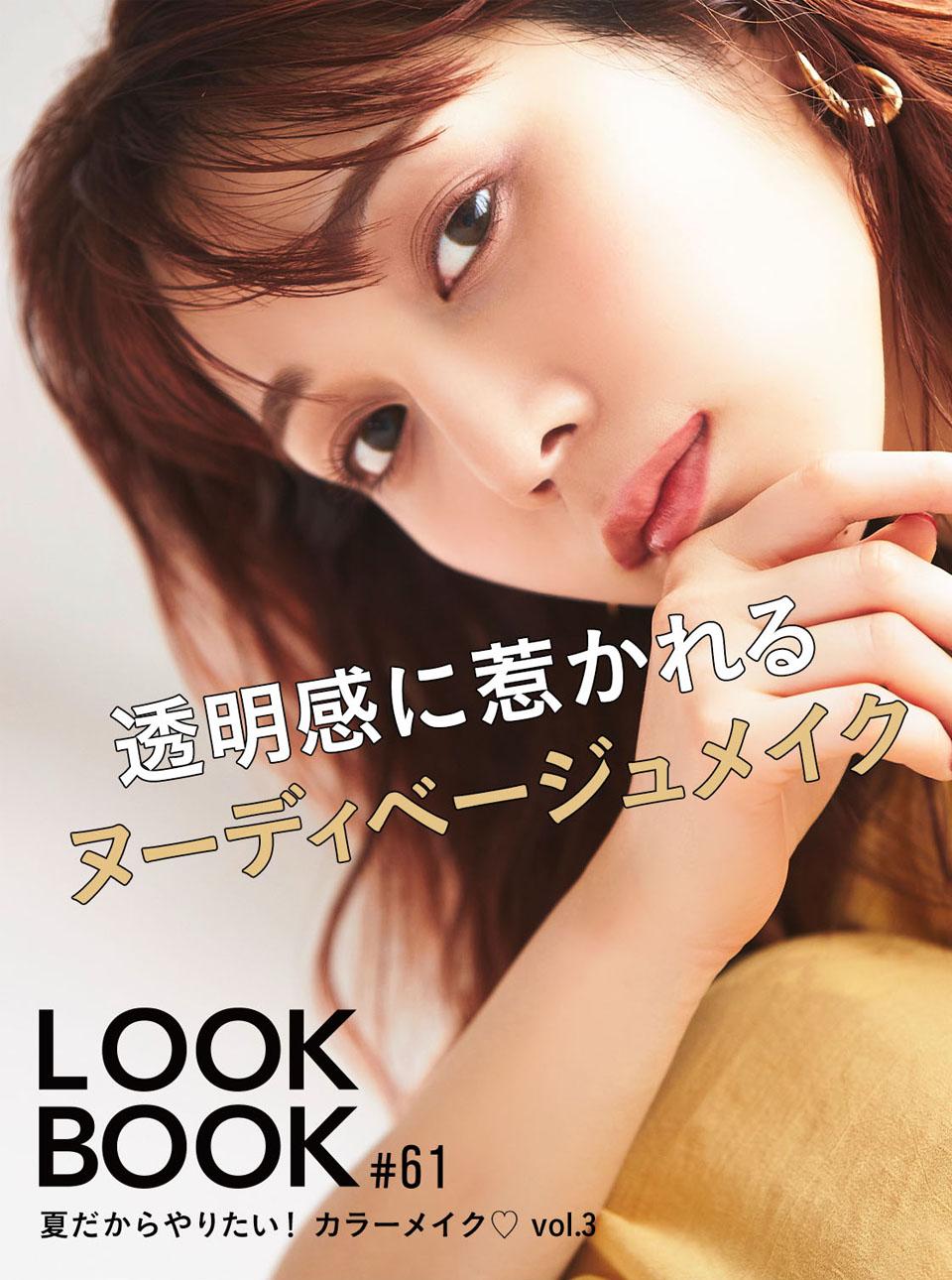 LOOKBOOK61