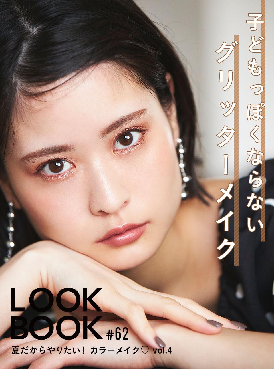 LOOKBOOK62