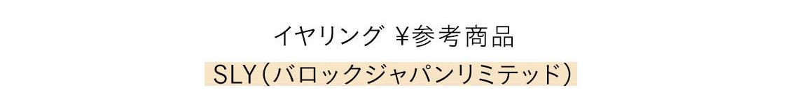 イヤリング ¥参考商品/SLY(バロックジャパンリミテッド)