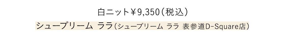 白ニット¥9,350/シュープリーム ララ(シュープリーム ララ 表参道D-Square店)