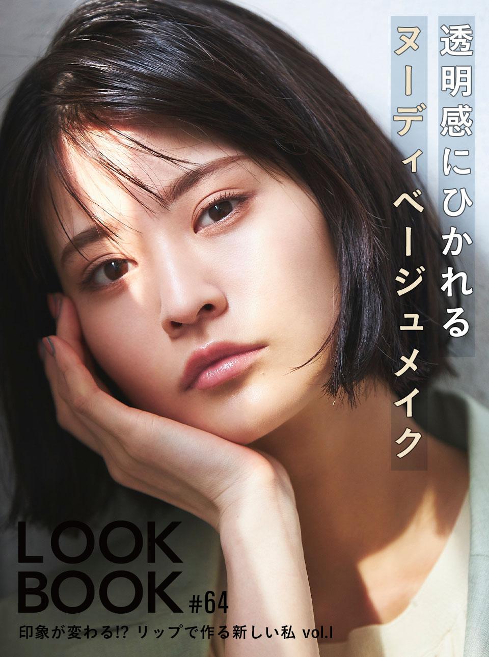 LOOKBOOK64