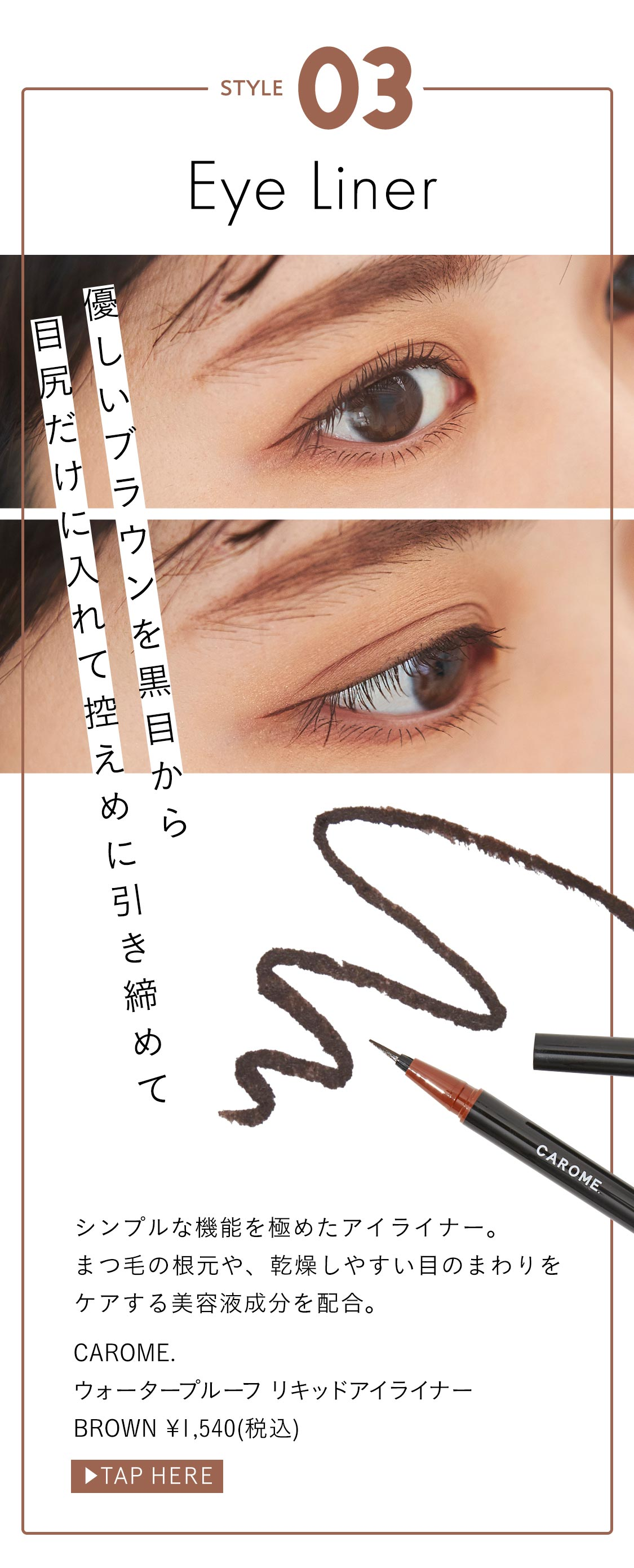 シンプルな機能を極めたアイライナー。 まつ毛の根元や、乾燥しやすい目のまわりをケアする美容液成分を配合。