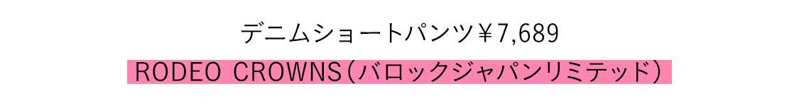 デニムショートパンツ¥7,689/RODEO CROWNS(バロックジャパンリミテッド)