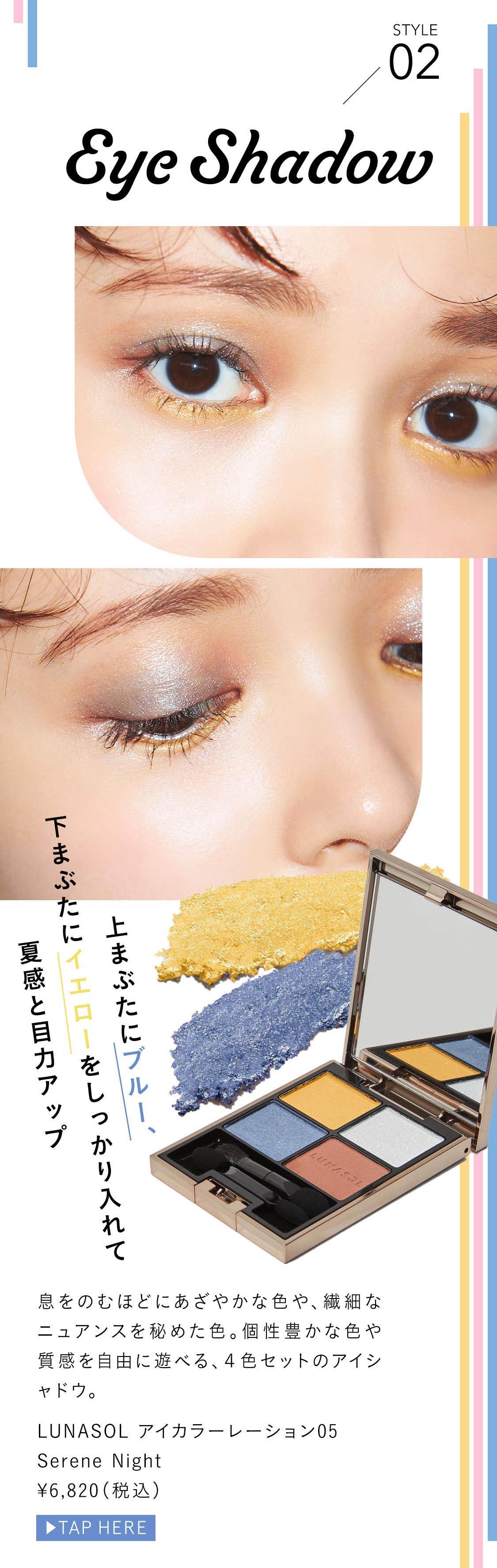 LUNASOL アイカラーレーション05 Serene Night ¥6,820(税込)