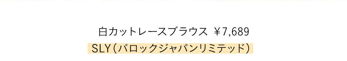 白カットレースブラウス¥7,689/SLY(バロックジャパンリミテッド)