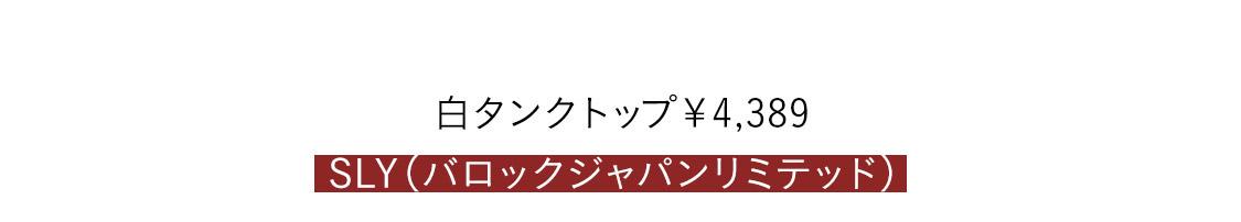 白タンクトップ¥4,389/SLY(バロックジャパンリミテッド)