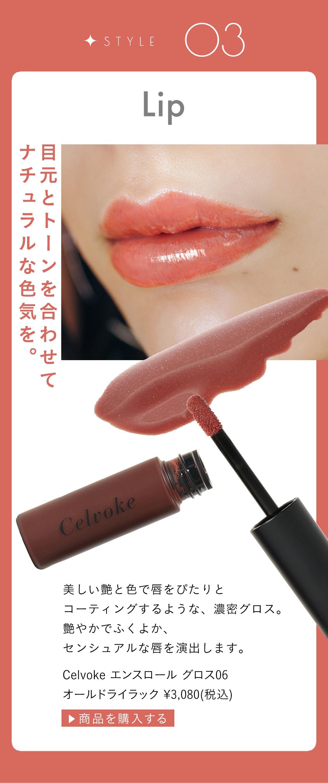 美しい艶と色で唇をぴたりとコーティングするような、濃密グロス。 艶やかでふくよか、センシュアルな唇を演出します。