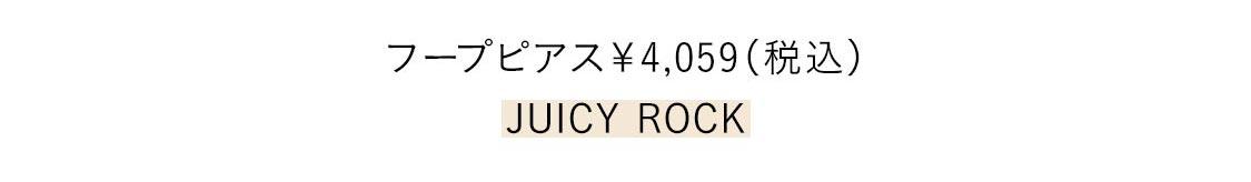 フープピアス¥4,059/JUICY ROCK