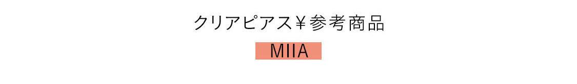 クリアピアス¥参考書品/MIIA