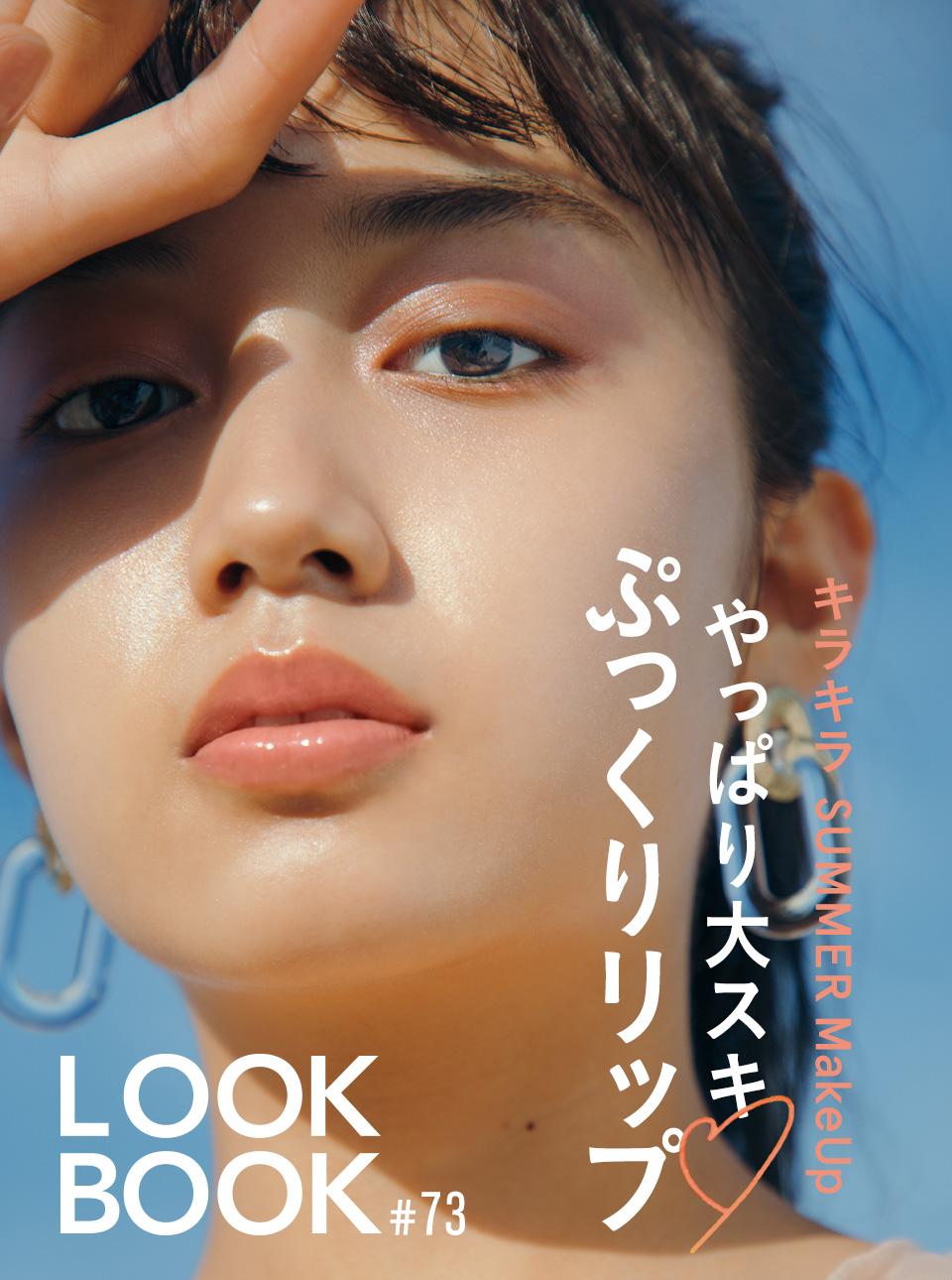 LOOKBOOK73