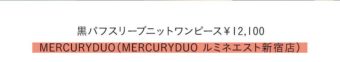 黒パフスリーブニットワンピース¥12,100/MERCURYDUO(MERCURYDUO ルミネエスト新宿店)