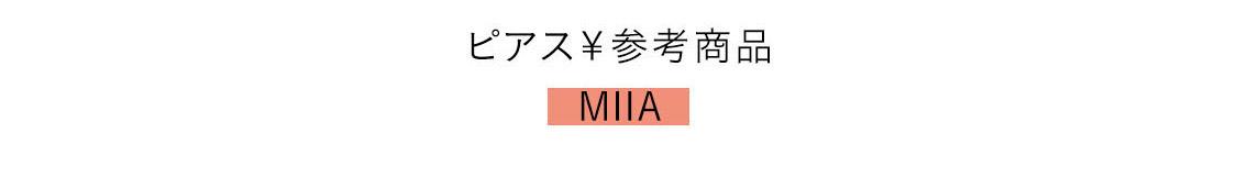ピアス¥参考書品/MIIA