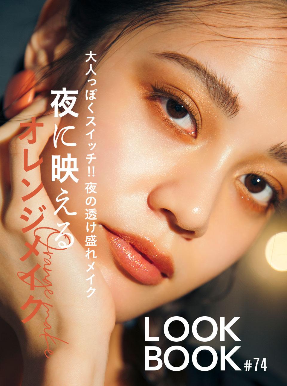 LOOKBOOK74