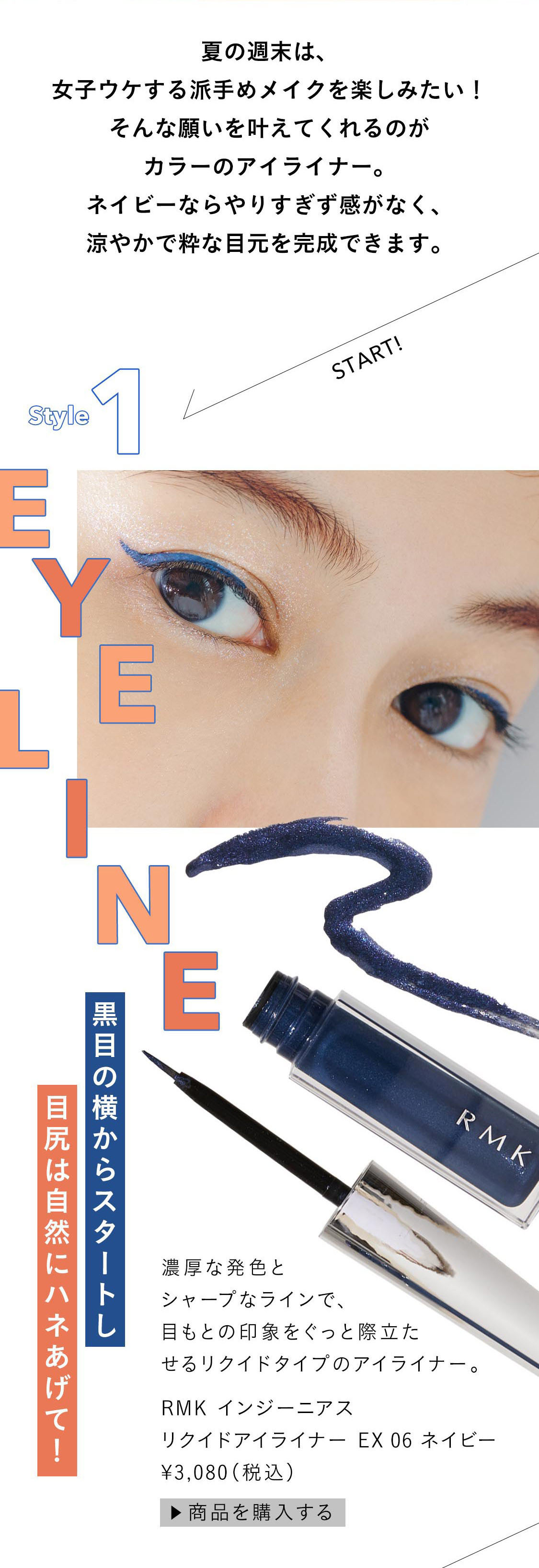 濃厚な発色とシャープなラインで、目もとの印象をぐっと際立たせるリクイドタイプのアイライナー。