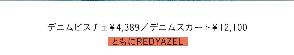 デニムビスチェ¥4,389 デニムスカート¥12,100/ともにREDYAZEL