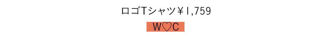 ロゴTシャツ¥1,759/W♡C