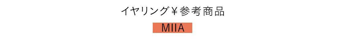イヤリング¥参考商品/MIIA