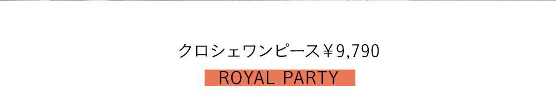 クロシェワンピース¥9,790/ROYAL PARTY