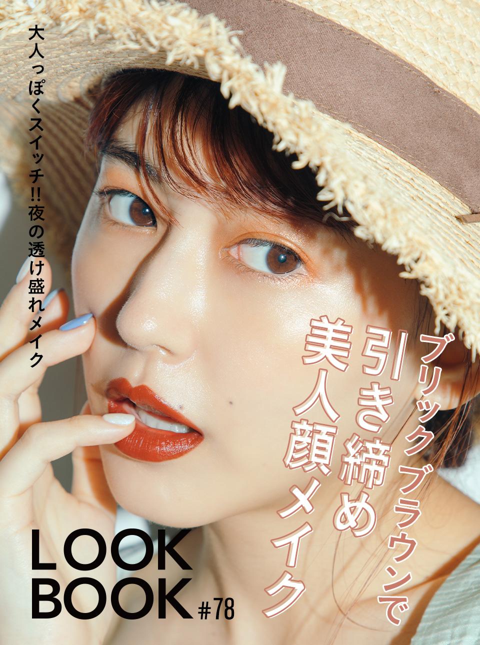 LOOKBOOK78