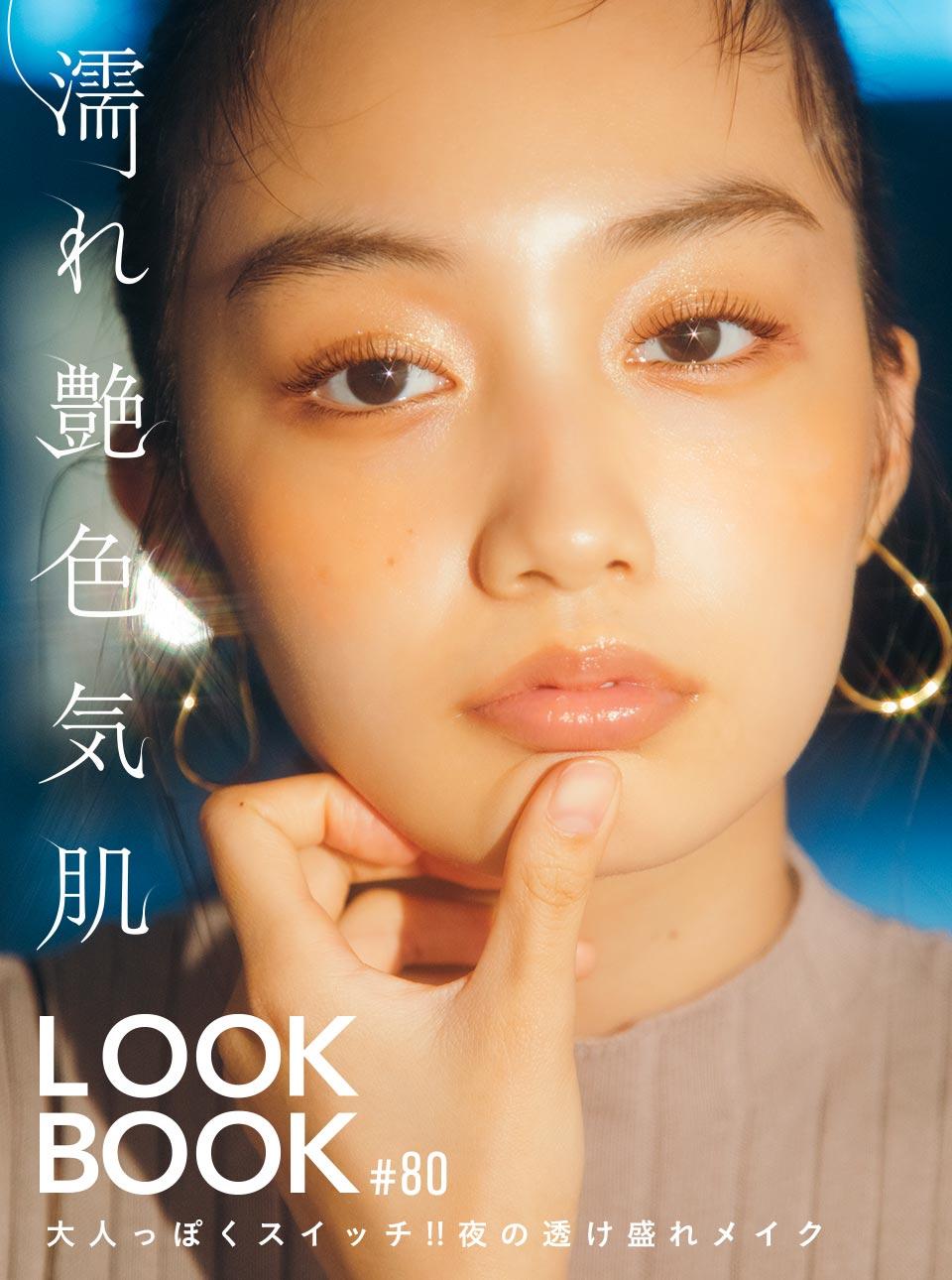 LOOKBOOK80