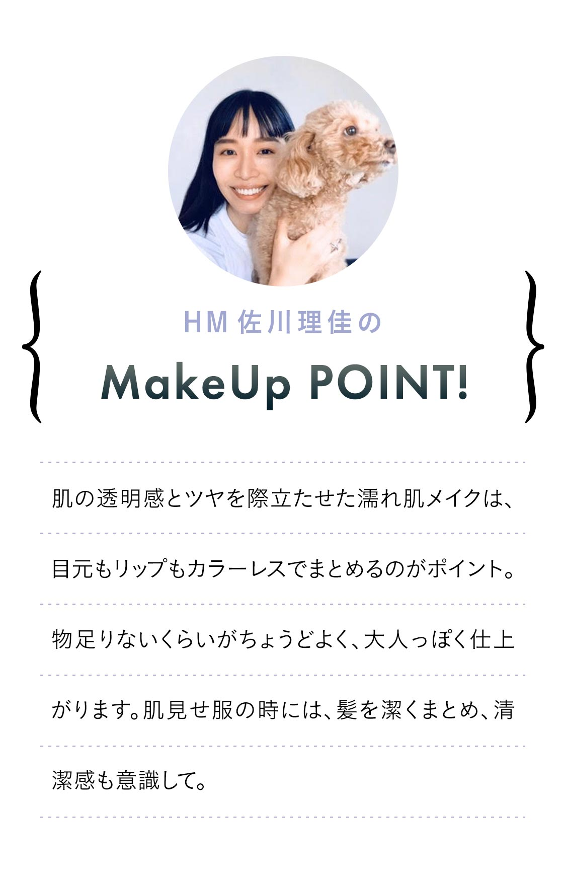 RIKA SAGAWA'S MAKEUP POINT