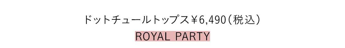 ドットチュールトップス¥6,490/ROYAL PARTY