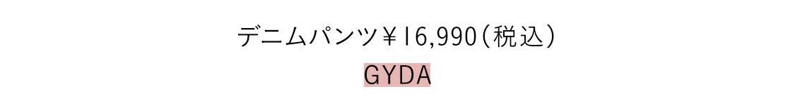 デニムパンツ¥16,990/GYDA