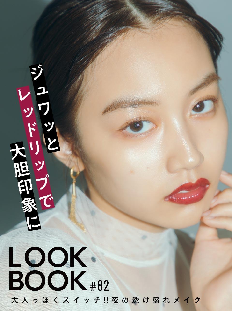 lookbook82