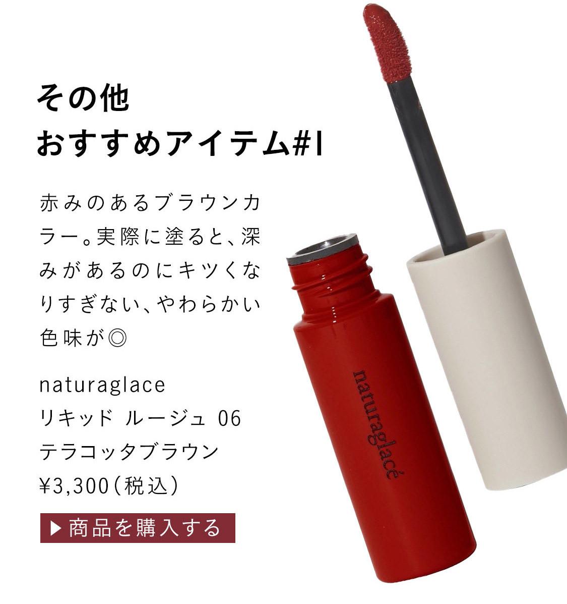 赤みのあるブラウンカラー。 実際に塗ると、深みがあるのにキツくなりすぎない、やわらかい色味が◎