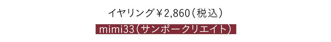 イヤリング¥2,860 mimi33(サンポークリエイト)