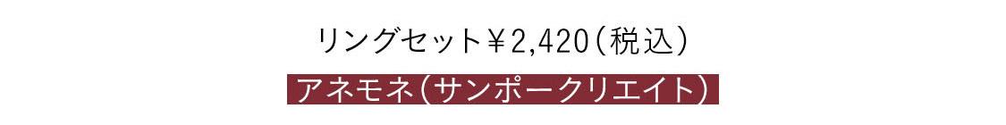 リングセット¥2,420 アネモネ(サンポークリエイト)