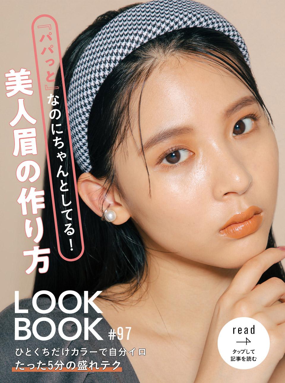 LOOKBOOK97