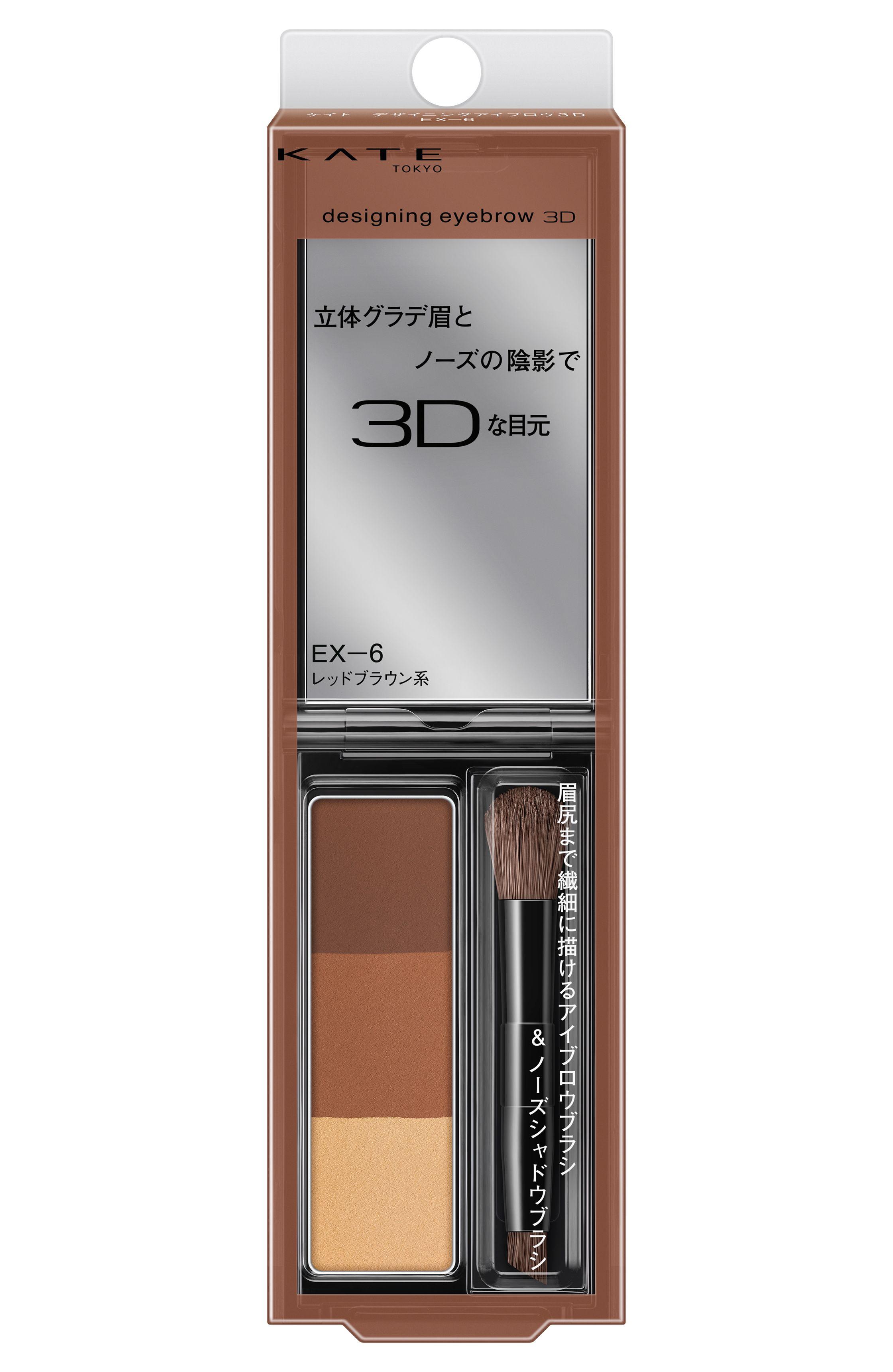 ケイトのデザイニングアイブロウ3Dの使い方をマスターして、立体感のある眉に変身♡の画像