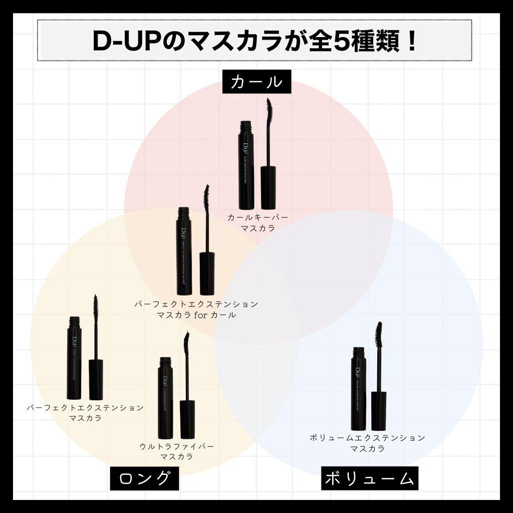 仕上がり自由自在♡ D-UPのマスカラ全5種類を徹底比較!【口コミ付き】の画像