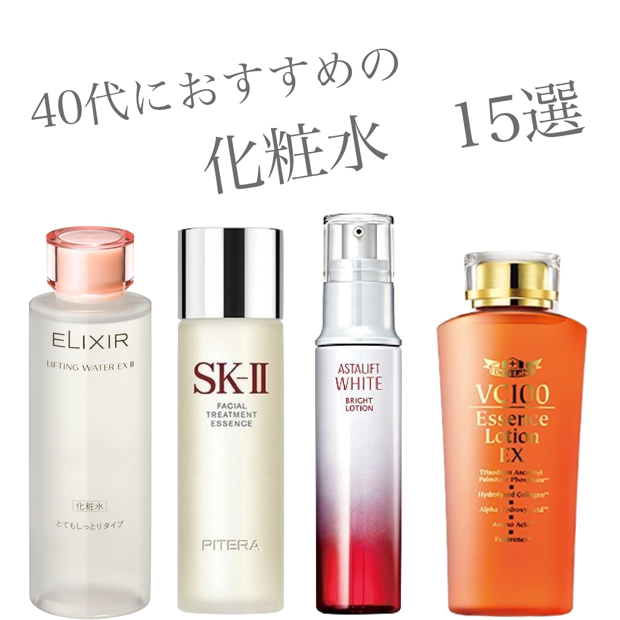 【肌悩み別】40代におすすめの化粧水15選!化粧水の選び方や注意点も紹介の画像