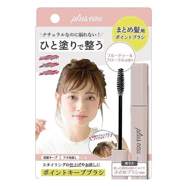 簡単にきれいなまとめ髪が作れちゃう『plus eau(プリュスオー)』って知ってる?【使い方と口コミも】の画像