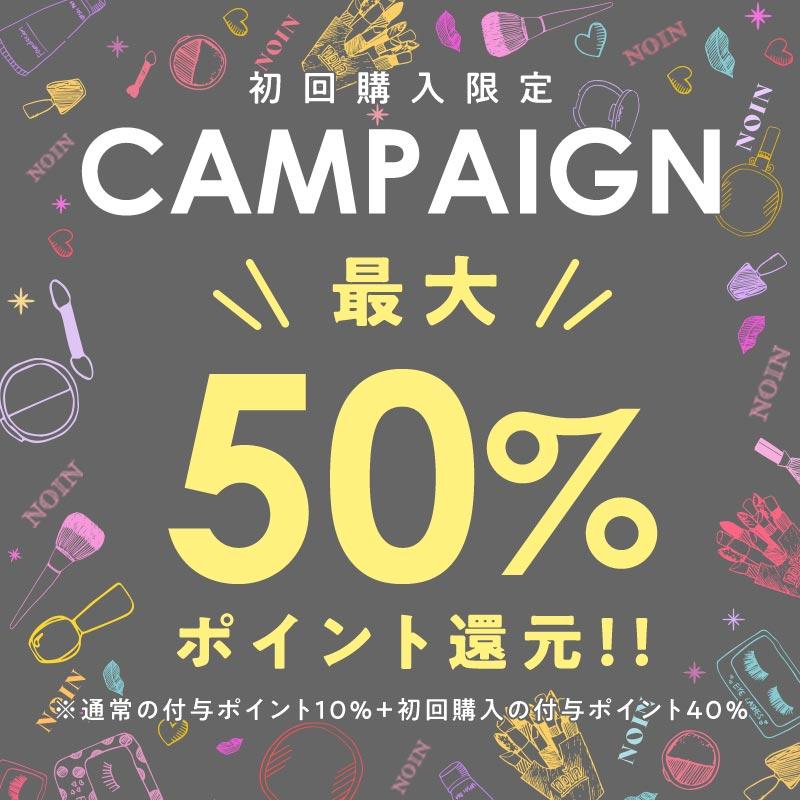 初回購入限定!最大50%ポイント還元キャンペーン!!の画像