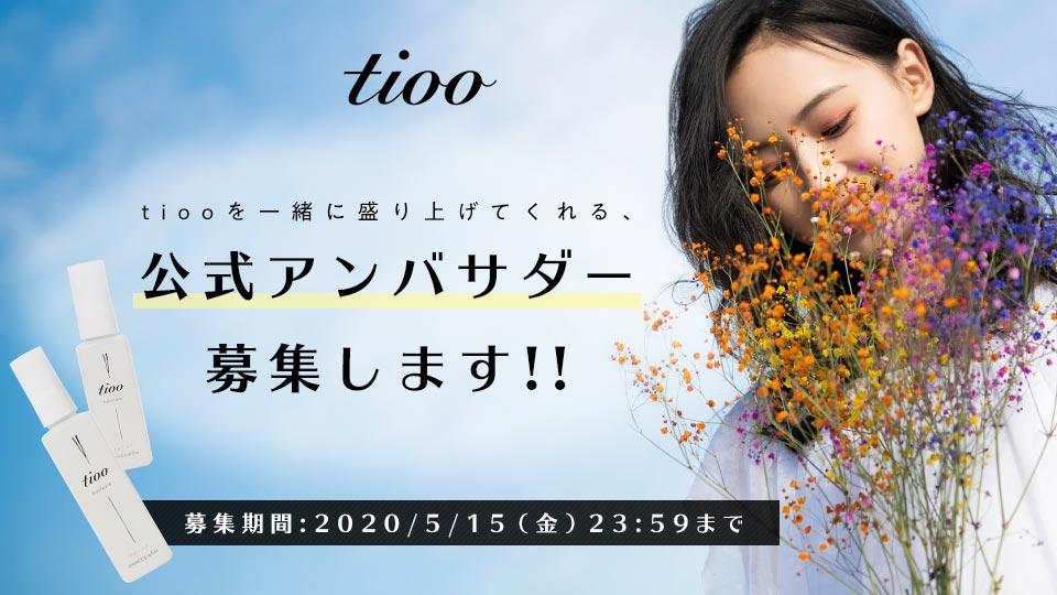 tiooを一緒に盛り上げてくれる【公式アンバサダー】を募集!!の画像