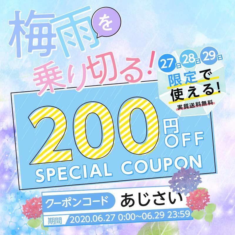 梅雨を乗り切る! 3日間限定で使える200円OFFクーポンプレゼントの画像