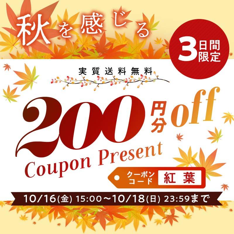3日間限定!秋を感じる200円OFFクーポンの画像